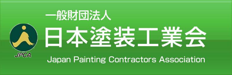 日本塗装工業会